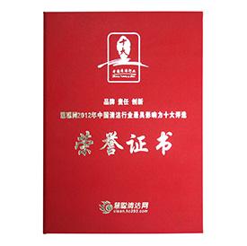 中国清洁行业最具影响荣誉证书