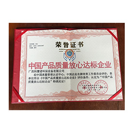 中国产品质量放心达标企业