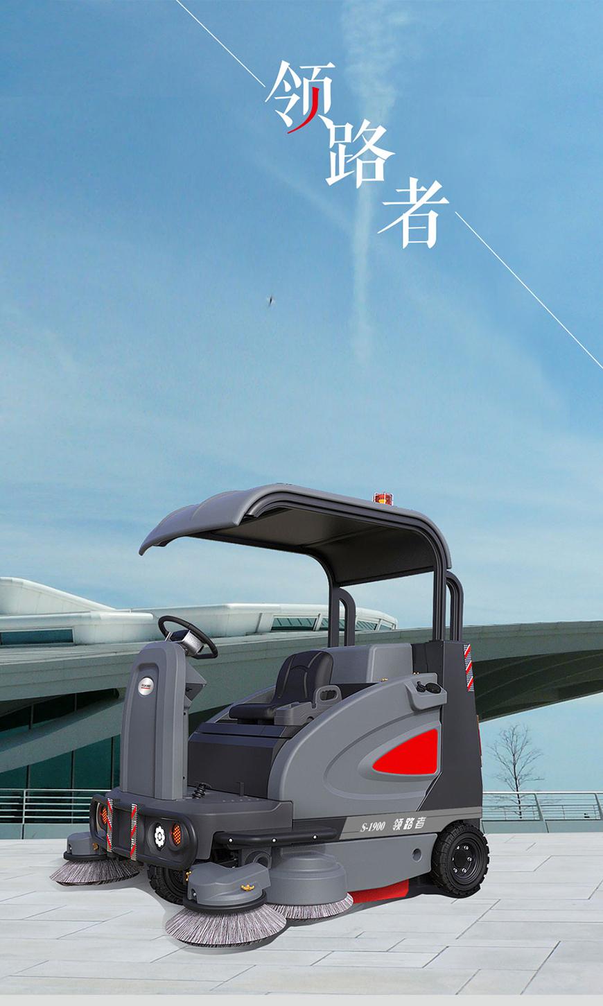 广西驾驶式扫地机