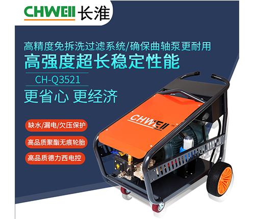 长淮CH-Q3521超大高压清洗机350公斤冷水电动高压清洗机除锈喷砂根雕剥树皮水泥罐车清洗