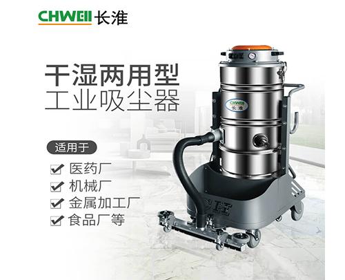 柳州工业吸尘器粉体厂化肥厂大容量吸尘器粉体回收干湿两用吸尘机长淮CH-G124