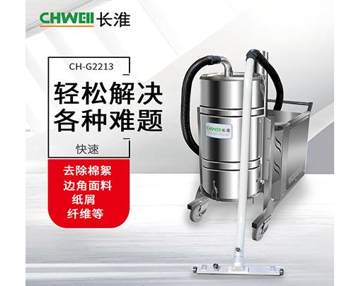 纺织厂棉厂吸尘吸棉絮器广西工业吸尘器长淮CH-G2213