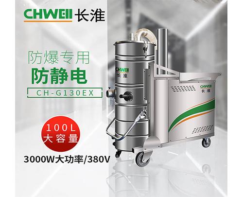 易燃易爆粉尘工厂车间医药厂专用工业吸尘器长淮CH-G130EX