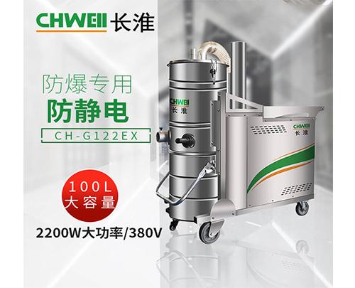 380V防爆工业吸尘器-金属厂3D打印厂使用长淮CH-G122EX广西防爆吸尘机