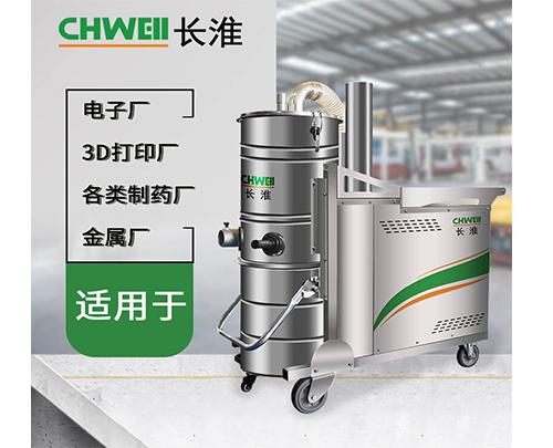 长淮CH-130工业吸尘器一机去除研磨、加工厂的灰尘小石子