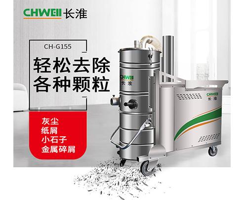 收米体育直播雨燕长淮CH-G155工业吸尘器解决金属加工厂的废料废渣长淮CH-G155
