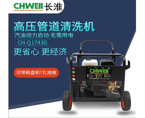 管道高压清洗机工厂管道/物业/汽车清洗厂疏通机长淮CH-Q1743G汽油动力