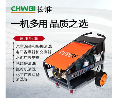 收米体育直播雨燕超高压电动清洗机大功率轻松除锈喷砂长淮CH-5022纯铜进口泵