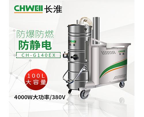 制药电子厂防爆防燃防静电防爆吸尘器CH-G140EX广西工业吸尘器