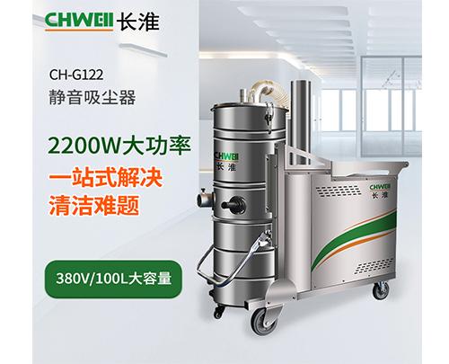 收米体育直播雨燕长淮CH-G122大功率工业吸尘器各类工厂除尘吸尘可连续不停机工作