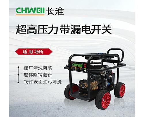 广西高压清洗机长淮CH-Q3521G-船体除锈翻新机械厂铸件表面油污清洗