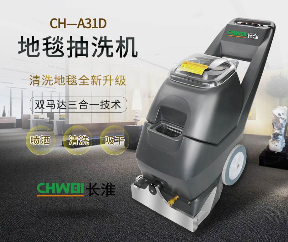 广西地毯清洗机长淮CH-A31D喷抽洗刷一体完成地毯清洁翻新