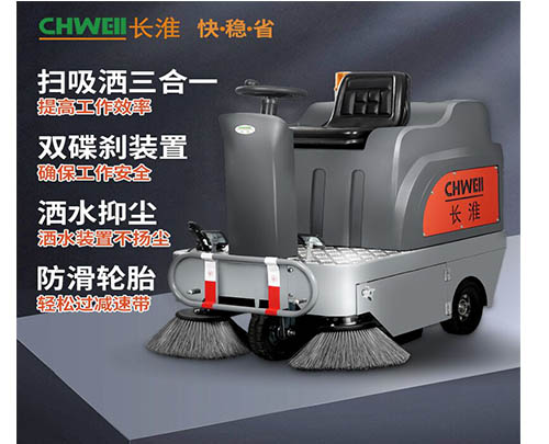 长淮CH-S1300驾驶式扫地机|吸尘扫垃圾电动扫地车