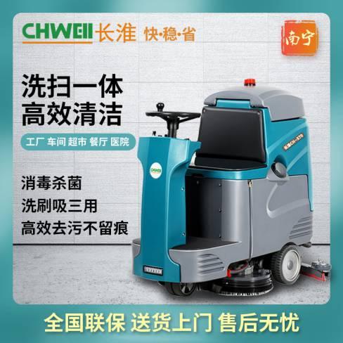 长淮CH-X70双刷驾驶式收米直播安卓版下载(铅酸电瓶款/锂电瓶款)