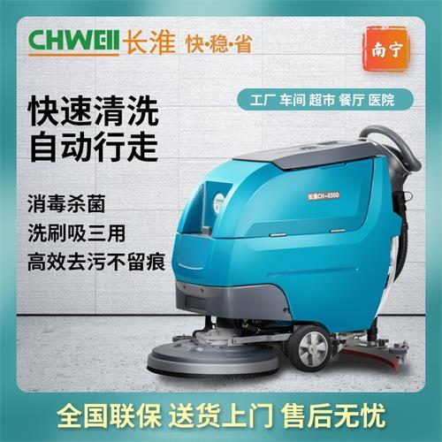长淮CH-X50D自驱式收米直播安卓版下载(铅酸电瓶款/锂电款)